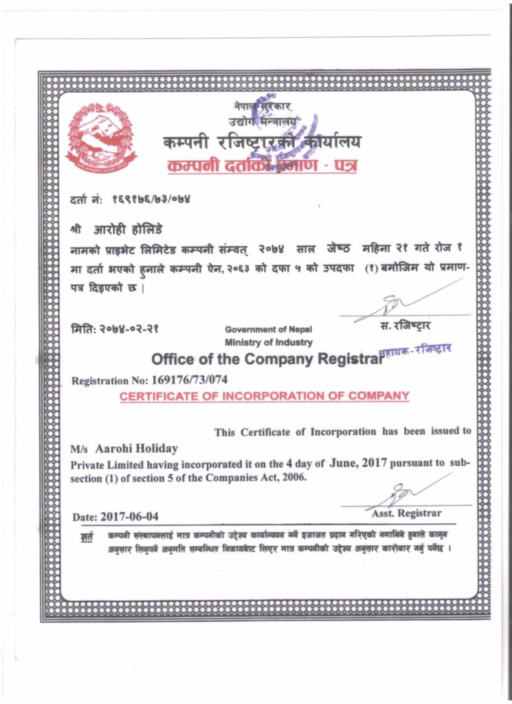 Certificate of incorporation of company